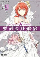 聖剣の刀鍛冶(ブラックスミス) 【コミック】 9