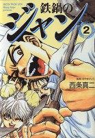 鉄鍋のジャン 02