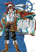 海賊伯 1
