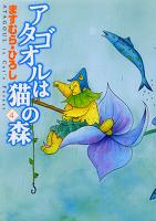アタゴオルは猫の森 (4)