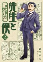 先生と僕 ~夏目漱石を囲む人々~ 2
