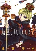 黒犬O'clock 2