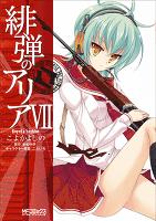 緋弾のアリア 【コミック】 VII