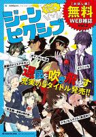 ジーンピクシブ 【お試し版】無料WEB雑誌 Vol.2