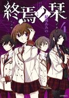 終焉ノ栞 【コミック】 4