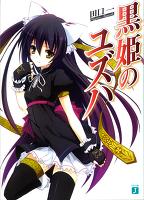 黒姫のユズハ