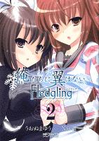 俺たちに翼はない Fledgling フレッジリング 2