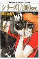 新谷かおる マグナムロマンシリーズ 4 シリーズ1/1000sec.