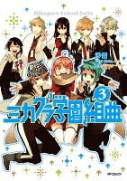 ミカグラ学園組曲 【コミック】 3