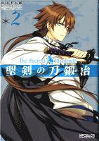聖剣の刀鍛冶(ブラックスミス) 【コミック】 2