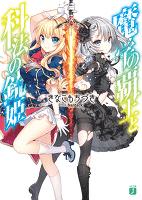 魔学の覇王と科法の銃姫