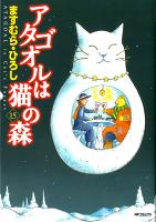 アタゴオルは猫の森 (15)