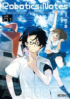 ROBOTICS;NOTES -Pleiades Ambition- 1