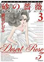 砂の薔薇 デザート・ローズ 3