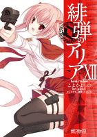 緋弾のアリア 【コミック】 XII