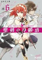 聖剣の刀鍛冶(ブラックスミス) 【コミック】 6