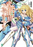 光機動飛翔兵器 武装妖精フェアリア 3