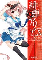 緋弾のアリア 【コミック】 X
