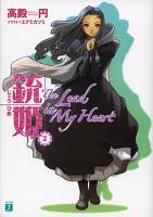 銃姫 2 ~The lead in my heart~