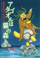 アタゴオルは猫の森 (7)