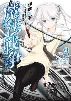 魔法戦争 【コミック】 3