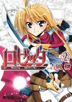ロゼッタ ~薔薇の聖十字騎士~ 2