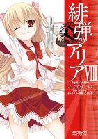 緋弾のアリア 【コミック】 VIII