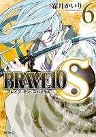 BRAVE 10 S ブレイブ-テン-スパイラル 6