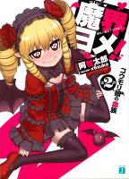 魔界ヨメ! 第2巻 コウモリ娘の血族