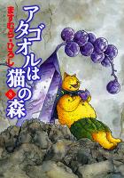 アタゴオルは猫の森 (8)