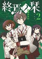 終焉ノ栞 【コミック】 2