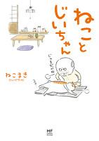 【フルカラー版】ねことじいちゃん