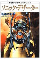 新谷かおる マグナムロマンシリーズ 2 ソニック・デザーター