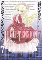 クリスティ・ハイテンション 7
