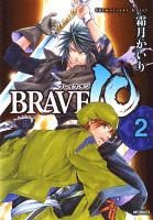 BRAVE 10 ブレイブ-テン 2