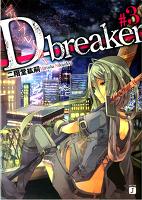 D-breaker ディーブレイカー #3