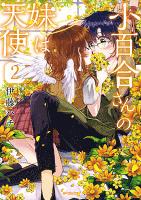 小百合さんの妹は天使 2