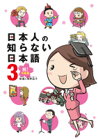 日本人の知らない日本語 3  祝!卒業編