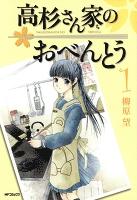 『高杉さん家のおべんとう 1』の電子書籍