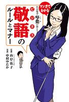 社長秘書・琴葉が教える ビジネス敬語のルールとマナー