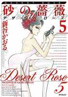 砂の薔薇 デザート・ローズ 5