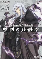 聖剣の刀鍛冶(ブラックスミス) 【コミック】 5