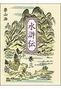 水滸伝(巻三)