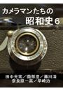 カメラマンたちの昭和史(6)