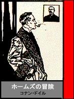 ホームズの冒険
