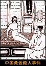 中国黄金殺人事件