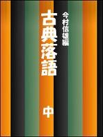 古典落語(中)