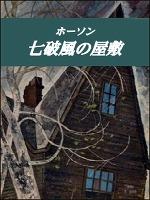 七破風の屋敷
