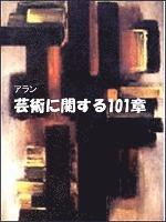 芸術に関する101章