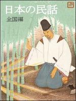 日本の民話(全国編)